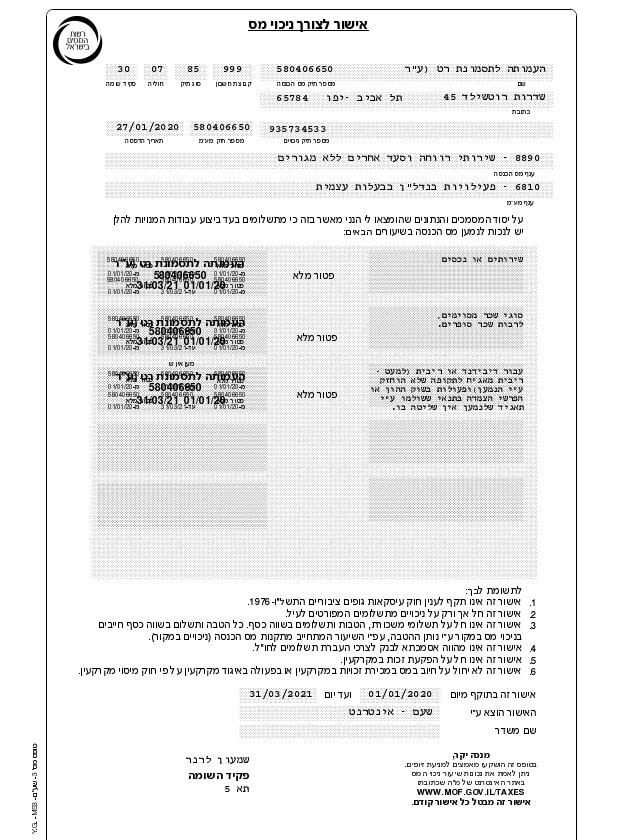 אישור לצורך ניכוי מס - 2022
